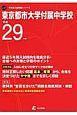 東京都市大学付属中学校 中学別入試問題シリーズ 平成29年