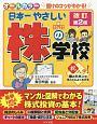 オールカラー 日本一やさしい株の学校<改訂第2版> 株のキホンがほんとによくわかる