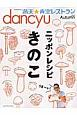 dancyu 満天☆青空レストラン 2016Autumn ニッポンレシピ きのこ