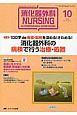 消化器外科ナーシング 21-10 2016.10 消化器疾患看護の専門性を追求する