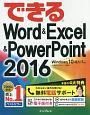 できるWord&Excel&PowerPoint 対応無料電話サポート付 2016 Windows 10/8.1/7