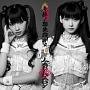 参拝!御朱印girl☆(DVD付)
