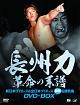 長州力 DVD-BOX 革命の系譜 新日本プロレス&全日本プロレス 激闘名勝負集