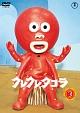 クレクレタコラ コンプリート・コレクション vol.3 [東宝DVD名作セレクション]