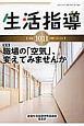 生活指導 2016.10・11 特集:職場の「空気」、変えてみませんか (728)