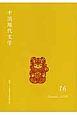 中国現代文学 (16)