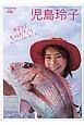 別冊つり丸 児島玲子 沖釣りものがたり 海と、空と、太陽と、風と、魚と