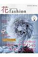 花fashion Autumn-Winter2016 フラワーデザインの「リボン」大特集! FLOWER DESIGNER(9)