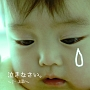 泣きなさい。~J-涙歌~
