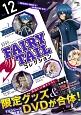 月刊 FAIRY TAIL コレクション (12)