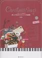 コンサートにも使える おしゃれなクリスマス名曲集<第2版> 定番&隠れ名曲 ピアノソロ 中上級