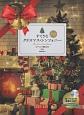 ピアノとコーラスで すてきなクリスマス・シンフォニー<第2版> オーケストラ伴奏CD付