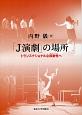 「J演劇」の場所 トランスナショナルな移動性-モビリティ-へ