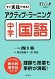 すぐ実践できる!アクティブ・ラーニング中学国語 ACTIVE LEARNING教科別実践法シリーズ