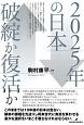 2025年の日本 破綻か復活か