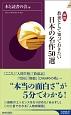図説・教養として知っておきたい 日本の名作50選