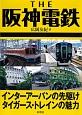 THE 阪神電鉄 インターアーバンの先駆けタイガース・トレインの魅力
