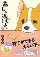 あしょんでよッ〜うちの犬ログ〜(3)
