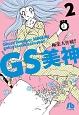 GS美神 極楽大作戦!! (2)