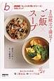 ご飯×スープ 2品献立で満足! NHK「きょうの料理ビギナーズ」ABCブック