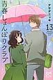 青春しょんぼりクラブ (13)