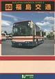 福島交通 バスジャパンハンドブックシリーズ