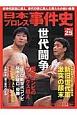 日本プロレス事件史 週刊プロレスSPECIAL(25)