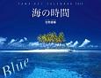 海の時間 Blue ヤマケイカレンダー 2017