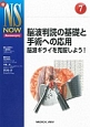 脳波判読の基礎と手術への応用 新NS NOW7 脳波ギライを克服しよう!