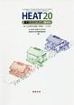 HEAT20 設計ガイドブック+PLUS G1・G2住宅の設計・評価<全国版>