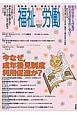 季刊 福祉労働 障害者・保育・教育の総合誌(152)