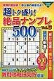 超トク盛り!絶品ナンプレ500 (6)