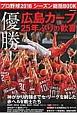 プロ野球2016シーズン総括BOOK 優勝!広島カープ25年ぶりの歓喜