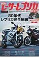 80sレーサーレプリカ・バイク 80年代レプリカ完全網羅
