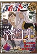 GUSH peche 特集:格差BL (45)