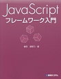 JavaScriptフレームワーク入門