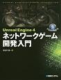 Unreal Engine4 ネットワークゲーム開発入門