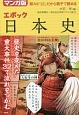 エポック日本史 「総ルビ(よみがな)」だから親子で読める