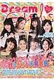 ドリームガールズ 関西発!ちょっぴり大人なローティーンファッション誌(15)