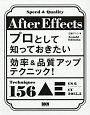 After Effectsプロとして知っておきたい 効率&品質アップテクニック!