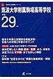 筑波大学附属駒場高等学校 高校別入試問題シリーズ 平成29年
