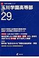 玉川学園高等部 高校別入試問題シリーズ 平成29年