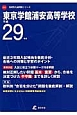 東京学館浦安高等学校 高校別入試問題シリーズ 平成29年