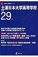 土浦日本大学高等学校 高校別入試問題シリーズ 平成29年