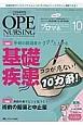 オペナーシング 31-10 手術看護の総合専門誌