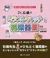 Dr.石橋のミラクルキャッチ☆循環器薬 楽しく激しくわかりやすい!