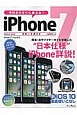 今日からすぐに使える!iPhone7スタートガイド iPhone 7/7 Plus対応