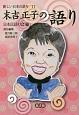 末吉正子の語り 新しい日本の語り11