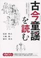 古今童謡を読む 日本最古のわらべ唄集と鳥取藩士野間義学