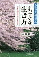 人生の先達に学ぶ まっすぐな生き方 日本人の大切にしてきた心